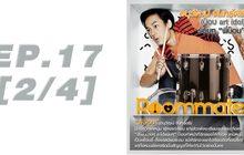 Roommate The Series EP.17 [2/4] ตอน สมการ หาร 6 ตกหลุมรัก