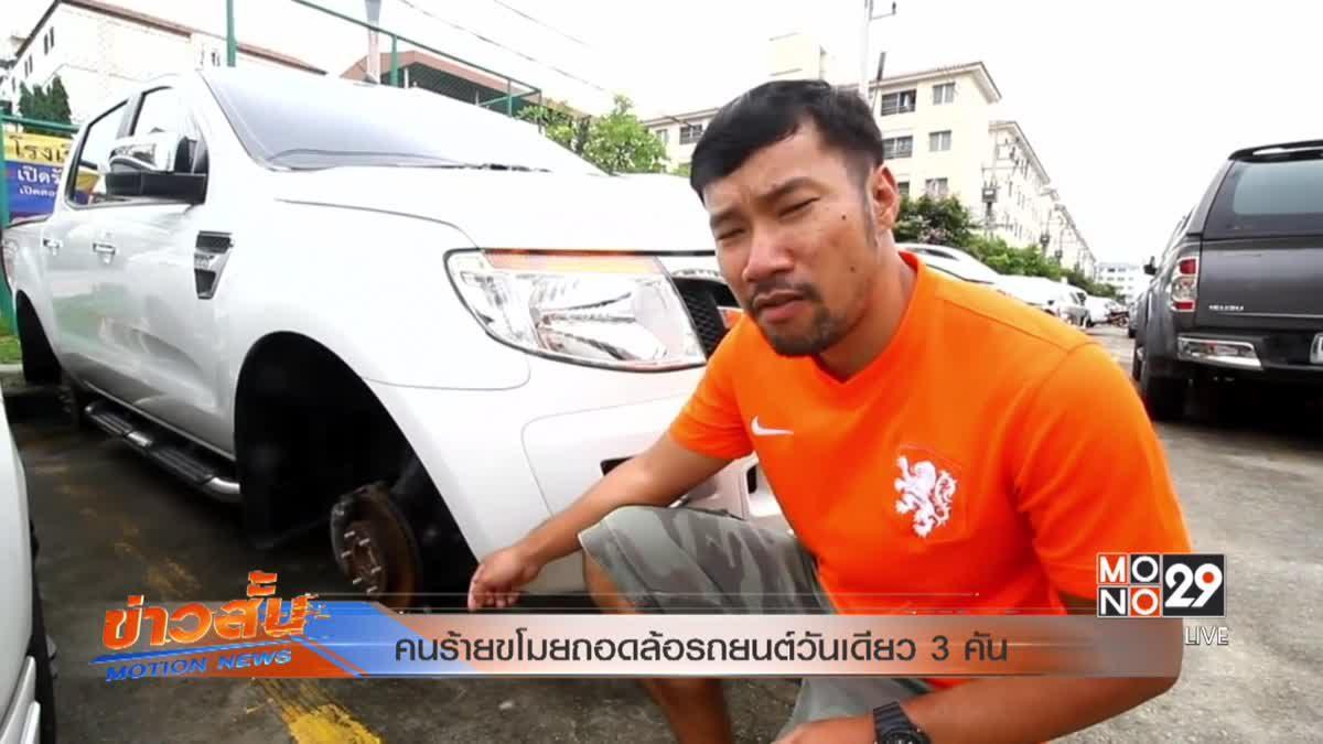 คนร้ายขโมยถอดล้อรถยนต์วันเดียว 3 คัน