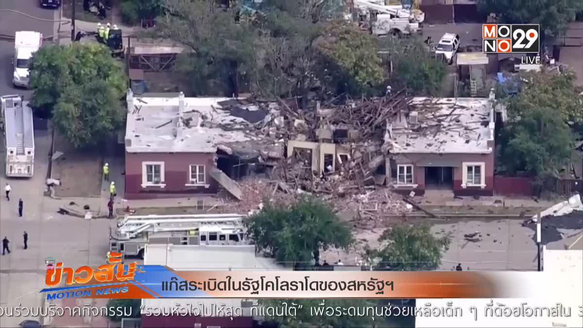 แก๊สระเบิดในรัฐโคโลราโดของสหรัฐฯ