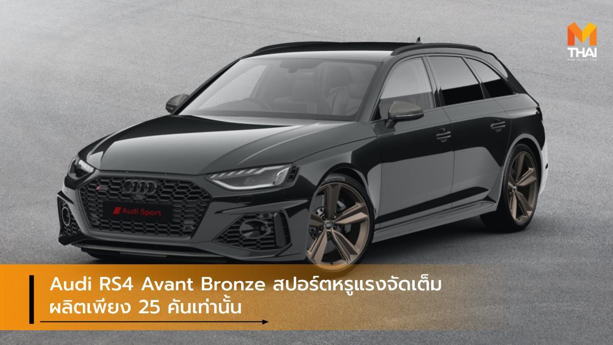 Audi RS4 Avant Bronze สปอร์ตหรูแรงจัดเต็ม ผลิตเพียง 25 คันเท่านั้น