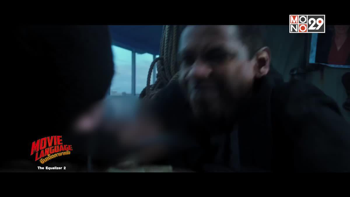 Movie Language ซีนเด็ดภาษาหนัง TheEqualizer 2
