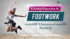 กิจกรรมยามว่างช่วงปิดเทอม Footwork ท่าเต้นเท่ห์ ๆ ที่ใครก็ทำได้