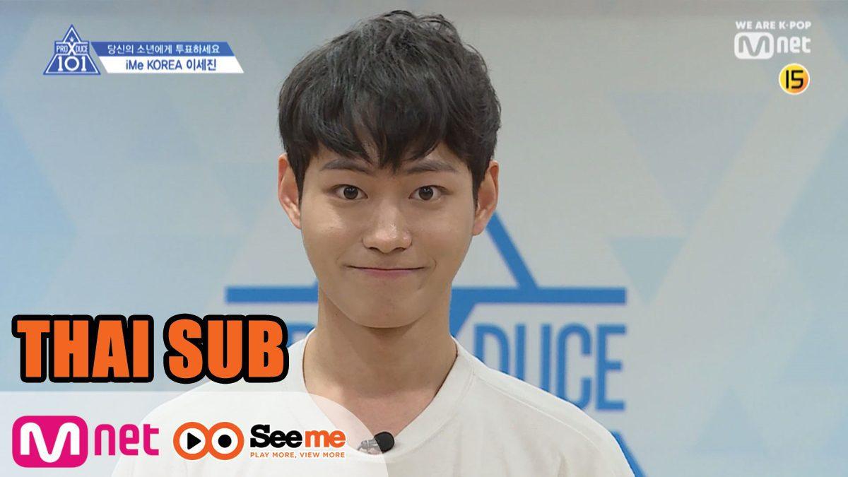 [THAI SUB] แนะนำตัวผู้เข้าแข่งขัน | 'อี เซจิน' LEE SE JIN I จากค่าย iME Korea
