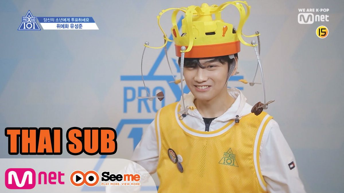 [THAI SUB] PRODUCE X 101 [X101คลิปพิเศษ] ขนมจ๋า...อย่าไปน้าา | 'ยู ซองจุน' YU SEONG JUN (Yuehua Entertainment)