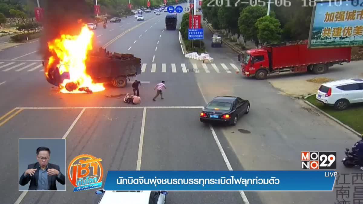 นักบิดจีนพุ่งชนรถบรรทุกระเบิดไฟลุกท่วมตัว