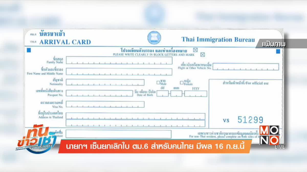 นายกฯ เซ็นยกเลิกใบ ตม.6 สำหรับคนไทย มีผล 16 ก.ย.นี้