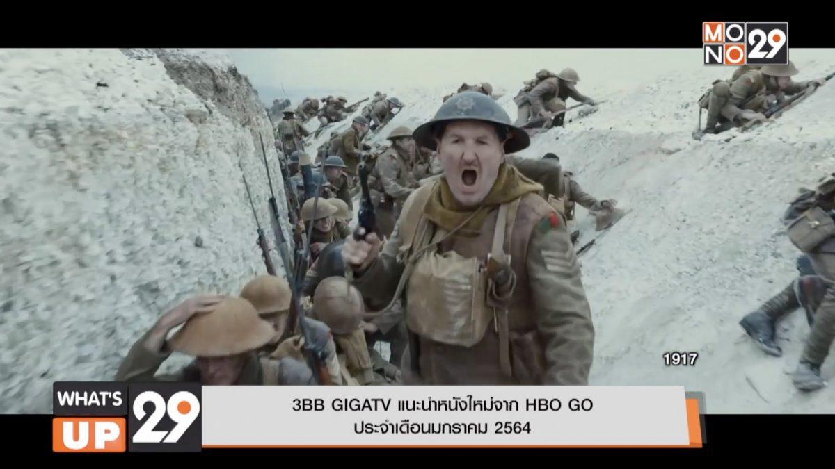 3BB GIGATV แนะนำหนังใหม่จาก HBO GO ประจำเดือนมกราคม 2564
