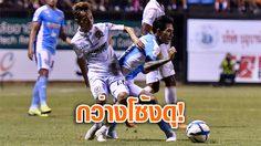 ผลบอล : อุบล ยูเอ็มที ยูไนเต็ด 0-3สิงห์ เชียงราย ยูไนเต็ด