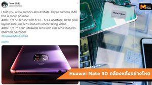Huawei Mate 30 กล้องหลัง ให้ความละเอียด 40 ล้านพิกเซล ถึง 2 ตัว