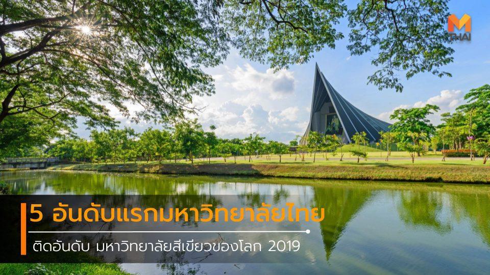 5 มหาวิทยาลัยไทย ติดอันดับมหาวิทยาลัยสีเขียวของโลก 2019