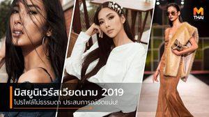 มิสยูนิเวิร์สเวียดนาม 2019 โปรไฟล์ไม่ธรรมดา ประสบการณ์อัดแน่น คู่แข่งที่น่าจับตามอง