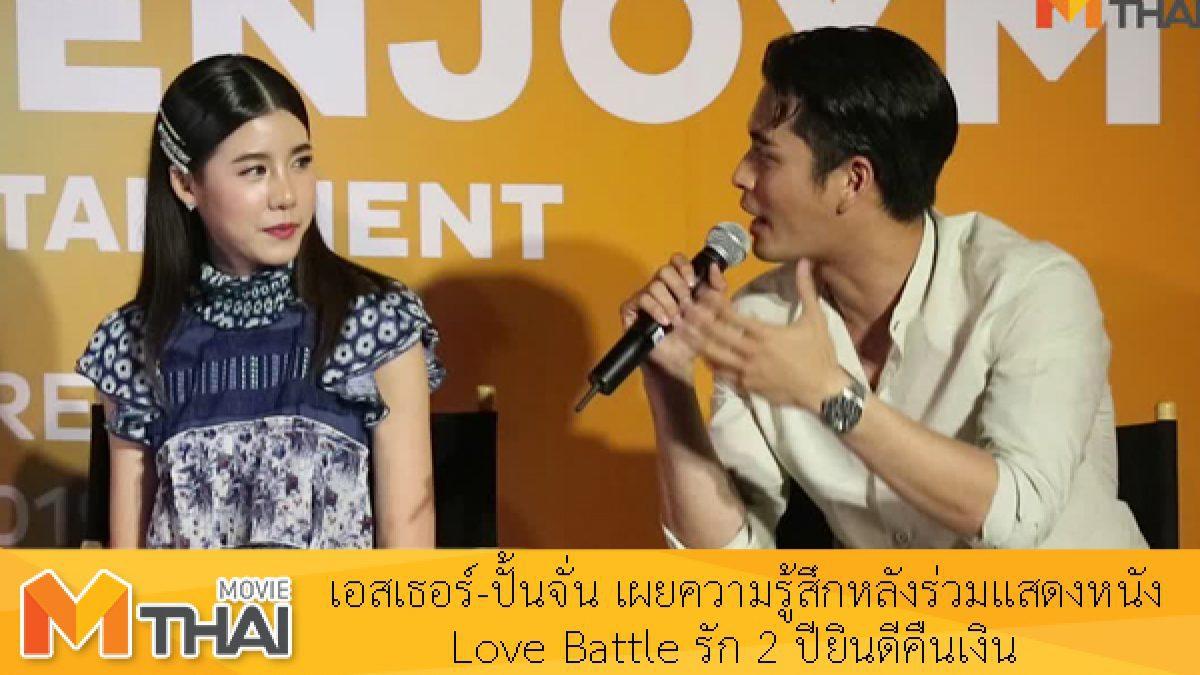 เอสเธอร์-ปั้นจั่น เผยความรู้สึกหลังร่วมแสดงหนัง Love Battle รัก 2 ปียินดีคืนเงิน