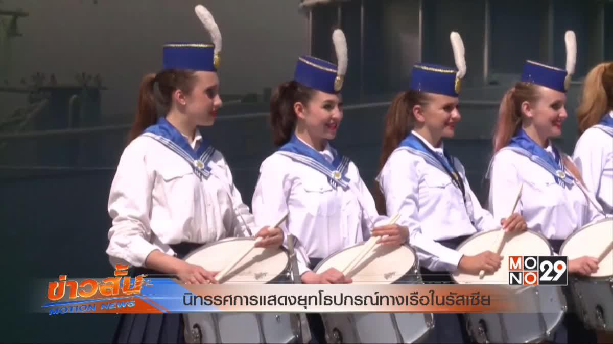 นิทรรศการแสดงยุทโธปกรณ์ทางเรือในรัสเซีย