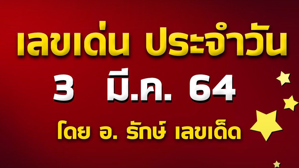 เลขเด่นประจำวันที่ 3 มี.ค. 64 กับ อ.รักษ์ เลขเด็ด