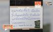 ไอเดียเด็ด…ยกระดับโชว์ห่วยไทย
