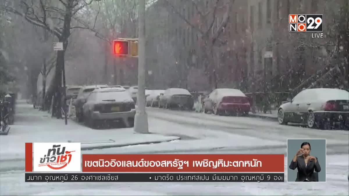 เขตนิวอิงแลนด์ของสหรัฐฯ เผชิญหิมะตกหนัก