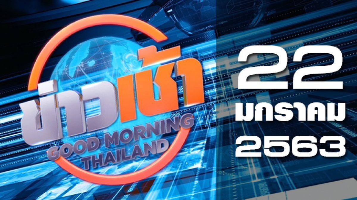 ข่าวเช้า Good Morning Thailand 22-01-63