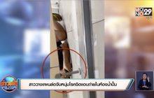 สาววางแผนล่อจับหนุ่มโรคจิตแอบถ่ายในห้องน้ำปั๊ม