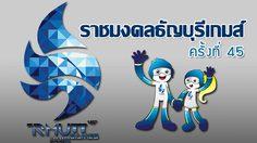 ราชมงคลธัญบุรีเกมส์ การแข่งขันกีฬามหาวิทยาลัย ครั้งที่ 45