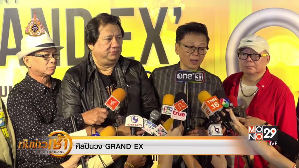 """แถลงข่าวคอนเสิร์ต """"Grand EX บริบูรณ์"""" ปิดตำนาน 50 ปี"""