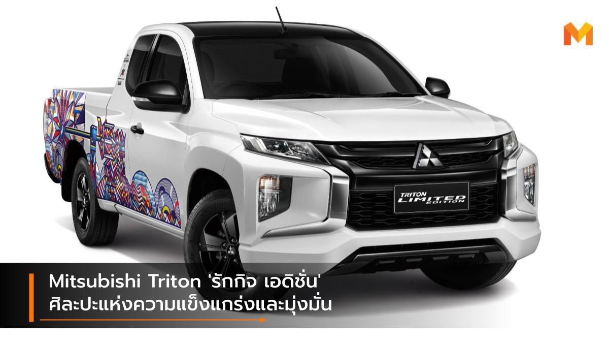 Mitsubishi Triton 'รักกิจ เอดิชั่น' ศิละปะแห่งความแข็งแกร่งและมุ่งมั่น