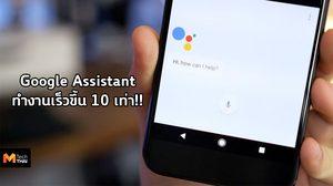 Google Assistant รุ่นใหม่รับคำสั่งเสียงได้เร็วกว่าเดิม สั่งปุ๊บได้ปั๊บ