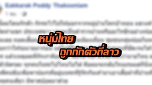 หนุ่มไทยโพสต์ขอความช่วยเหลือ หลังถูกคนถือปืนอาก้ากักตัวไว้ที่ลาว
