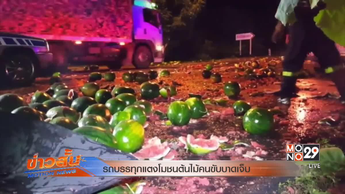 รถบรรทุกแตงโมชนต้นไม้คนขับบาดเจ็บ