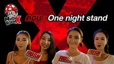 เปิดอกเรื่องบนเตียงของสาว ๆ ตามที่ต่าง ๆ ไปกับพวกเรา MUSHROOM X : EP1