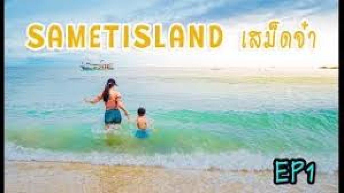 ที่พักเที่ยวเกาะเสม็ดวันเกิดลูก 4 ขวบ EP.1 // samed island birthday