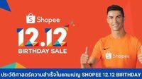 'ช้อปปี้' สร้างประวัติศาสตร์ความสำเร็จ ในแคมเปญ 12.12 Birthday Sale
