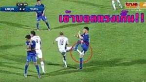 พี่จะแรงไปไหน!! คลิป 2 ใบแดงของย่างกุ้ง ยูไนเต็ด กับชลบุรี เกม AFC รอบคัดเลือก