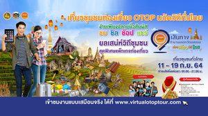"""กรมการพัฒนาชุมชน ชวนเที่ยวทั่วไทยแบบ """"Virtual Tour"""" ที่อลังการสุดบนโลกออนไลน์ กับ 9 เส้นทางชุมชนท่องเที่ยว OTOP นวัตวิถี มรดกแห่งวัฒนธรรมวิถีไทย"""