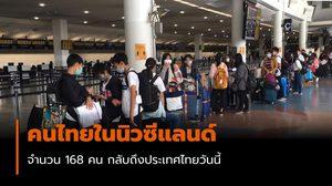 คนไทยในนิวซีแลนด์ 168 คน จะกลับถึงประเทศไทยวันนี้