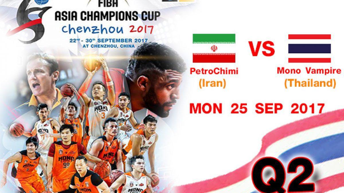 การเเข่งขันบาสเกตบอล FIBA Asia Champions cup 2017 : Mono Vampire (THA) VS PetroChimi (IRAN) Q2 ( 25 Sep 2017 )