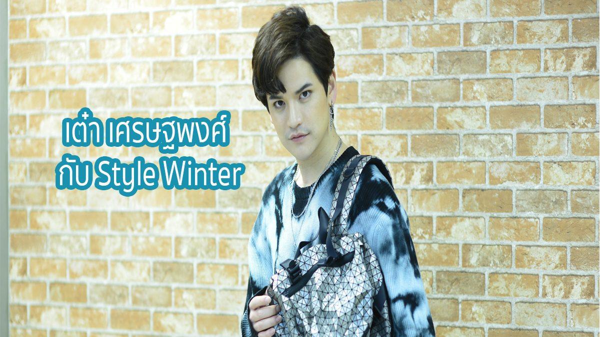 เต๋า เศรษฐพงศ์ กับ Style Winter