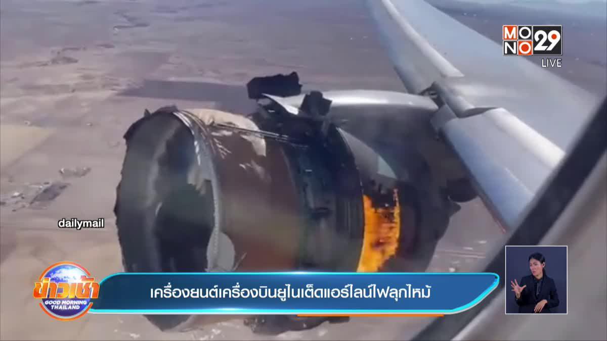เครื่องยนต์เครื่องบินยูไนเต็ดแอร์ไลน์ไฟลุกไหม้