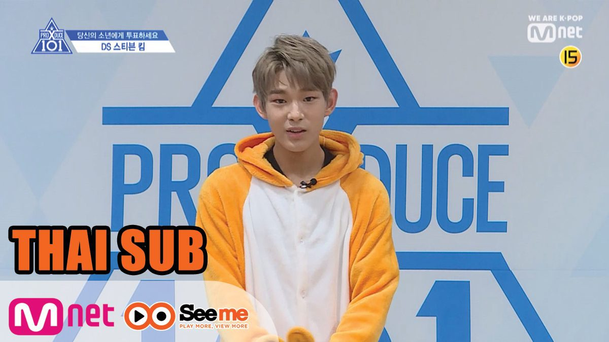 [THAI SUB] แนะนำตัวผู้เข้าแข่งขัน | 'สตีเฟ่น คิม' STEVEN KIM I จากค่าย DS Entertainment