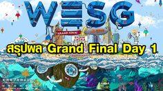 สรุปผล WESG 2017 Grand Final Day 1 ไทยพ่ายยับ ScreaM ความหวังสุดท้าย!