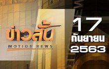 ข่าวสั้น Motion News Break 3 17-09-63