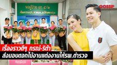 อิ่มใจทั้งผู้ให้และผู้รับ ศรีริต้า -กรณ์ รวบรวมดอกไม้งานแต่ง มอบให้รพ.ตำรวจ