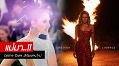 ตัวแม่ระดับโลก Celine Dion ปล่อย 3 เพลงใหม่ พร้อมประกาศเวิลด์ทัวร์