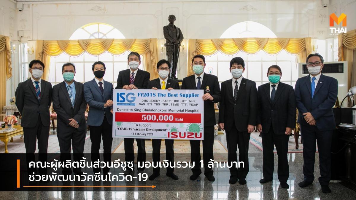 คณะผู้ผลิตชิ้นส่วนอีซูซุ มอบเงินรวม 1 ล้านบาทช่วยพัฒนาวัคซีนโควิด-19