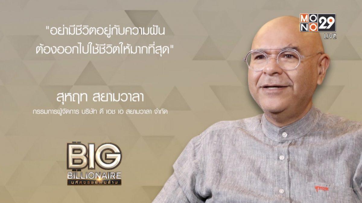 Big Billionaire มหัศจรรย์พันล้าน ตอน ประสบการณ์สร้างแนวคิด ใช้ชีวิตบนพื้นฐานความสุข