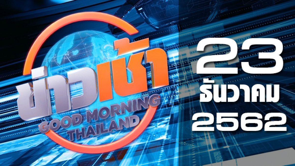 ข่าวเช้า Good Morning Thailand 23-12-62