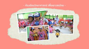 เปิดประสบการณ์ ห้องเรียนวิทยาศาสตร์ เพื่อเยาวชนไทย โดย มูลนิธิมิตซูบิชิฯ