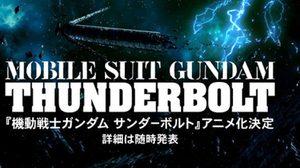 ประกาศสร้างอนิเมะ Mobile Suit Gundam Thunderbolt แล้ว!!