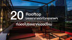 20 Rooftop บรรยากาศดีทั่วกรุงเทพฯ ที่ต้องไปชิลเอาท์ช่วงปีใหม่