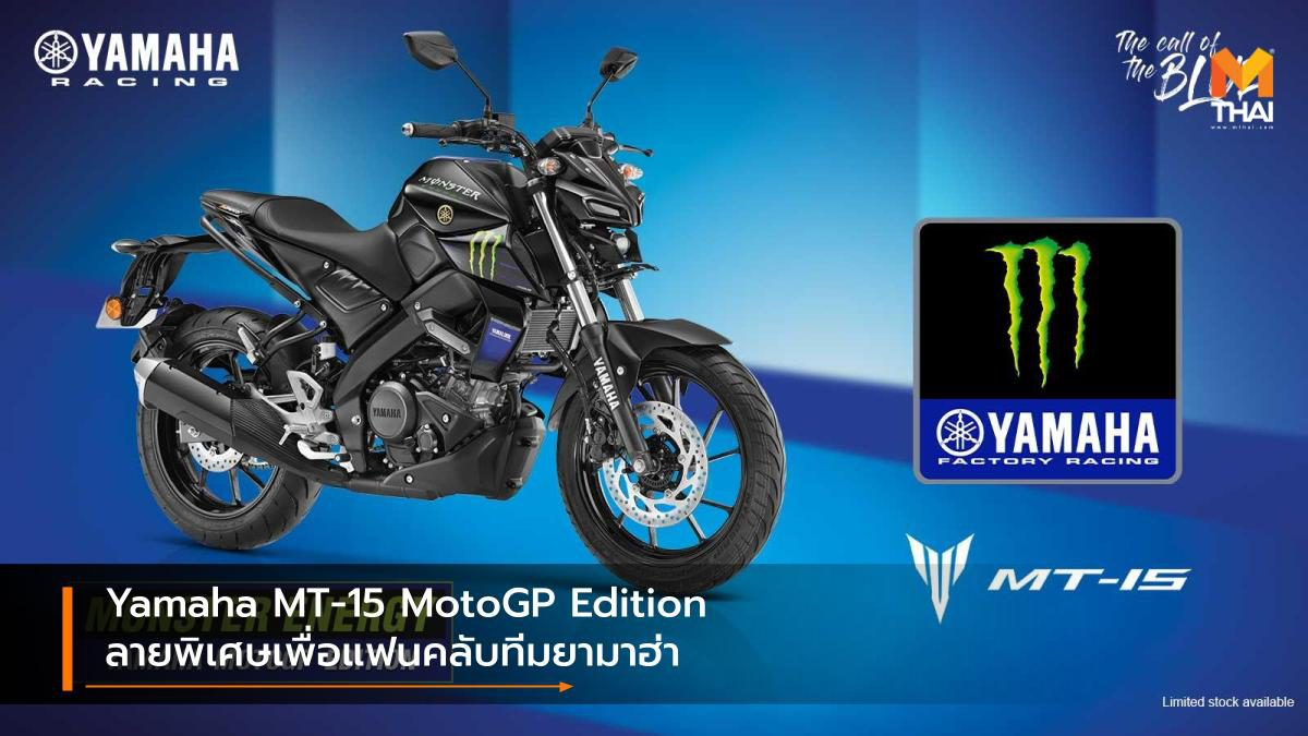 Yamaha MT-15 MotoGP Edition ลายพิเศษเพื่อแฟนคลับทีมยามาฮ่า
