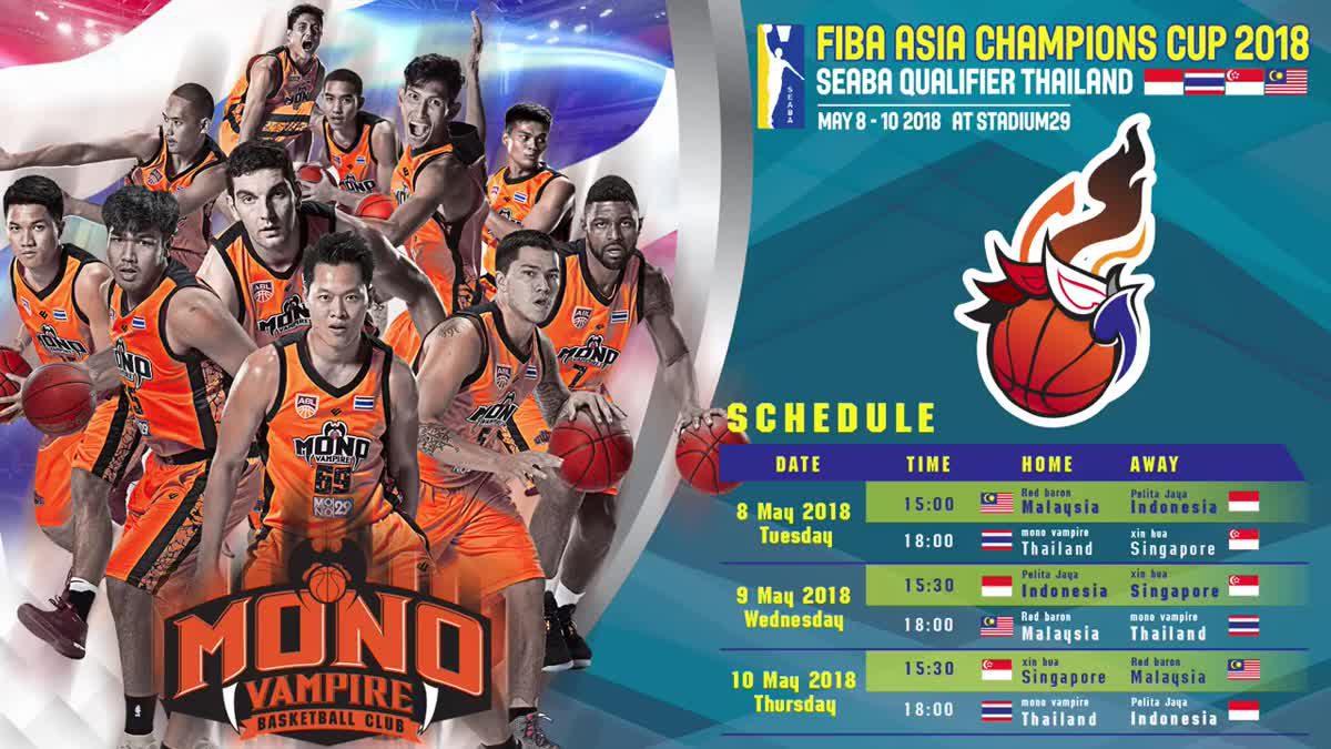 ร่วมส่งใจ เชียร์ทีมไทย สู้ศึก FIBA Asia Champions Cup 2018 SEABA Qualifier